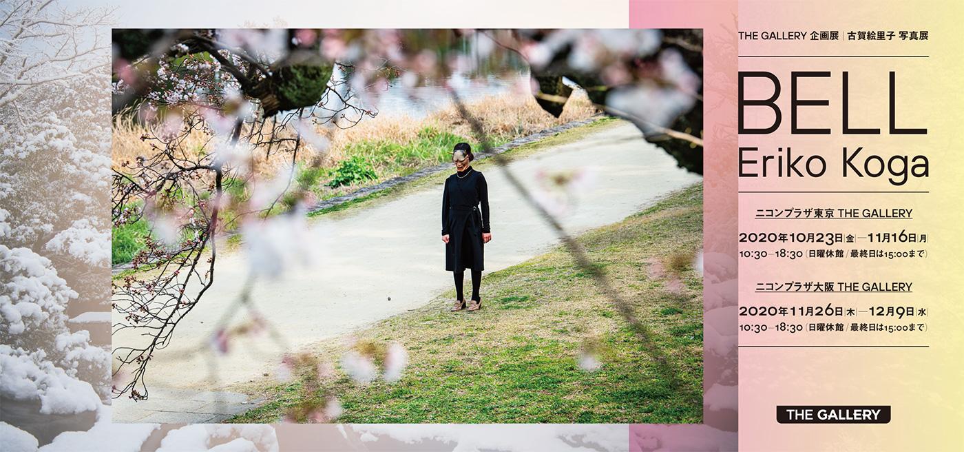 ニコンプラザ東京 リニューアルオープンTHE GALLERY 企画展<br /> 古賀絵里子写真展「BELL」
