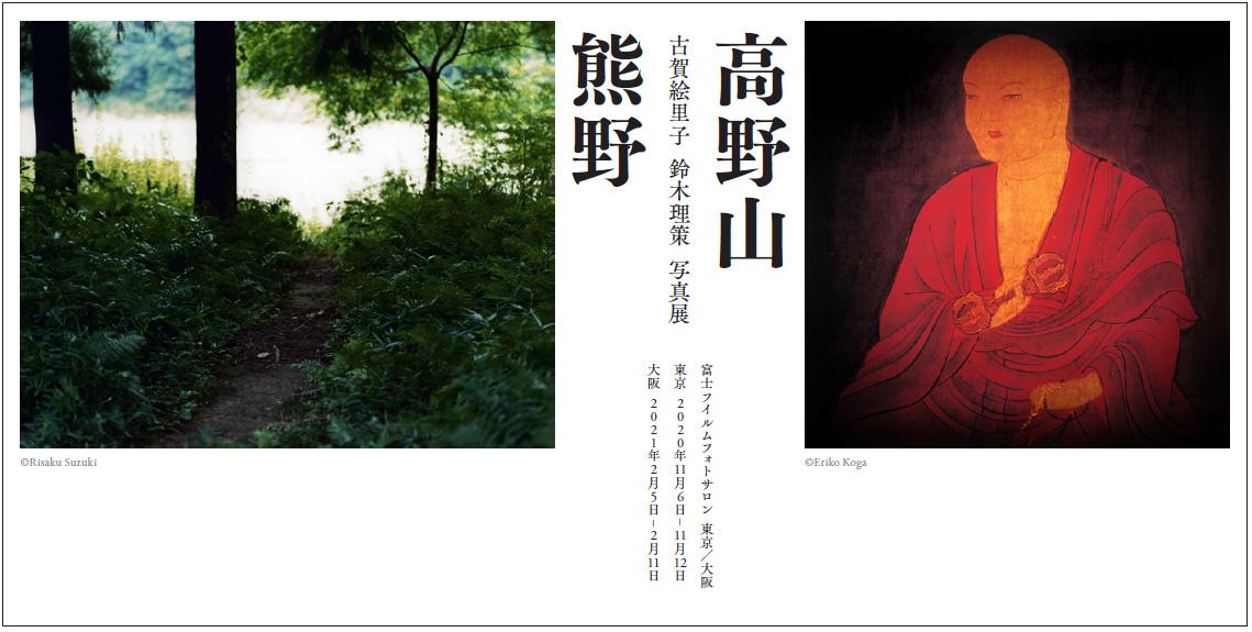 写真展「高野山 熊野」(大阪)中止のお知らせ